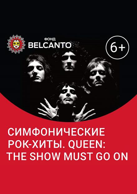 Симфонические рок-хиты. Queen: The Show must go on