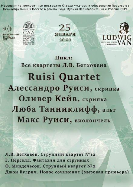 """Цикл """"Все квартеты Л.В. Бетховена"""": Ruisi quartet"""