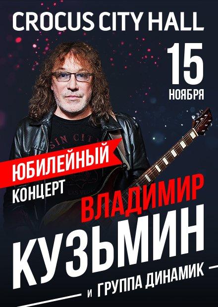Владимир Кузьмин. Юбилейный концерт