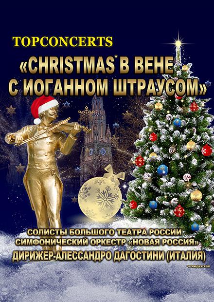 Christmas в Вене с Иоганном Штраусом