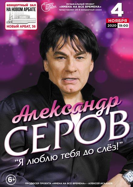 """Александр Серов. """"Я люблю тебя до слез!"""""""