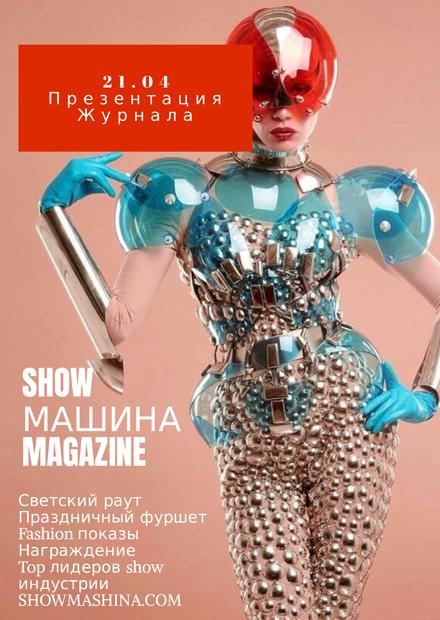 Showмашина Magazine