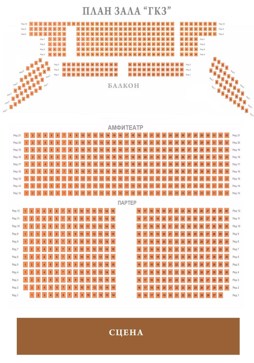 Схема зала Городской концертный зал (Тула)