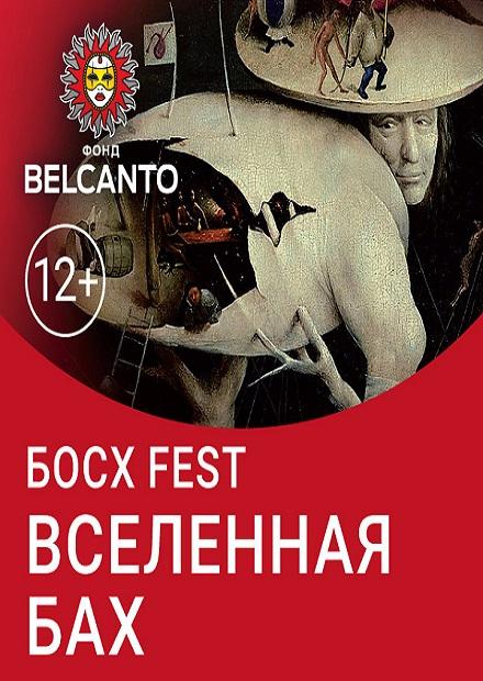 Босх Fest. Вселенная Бах