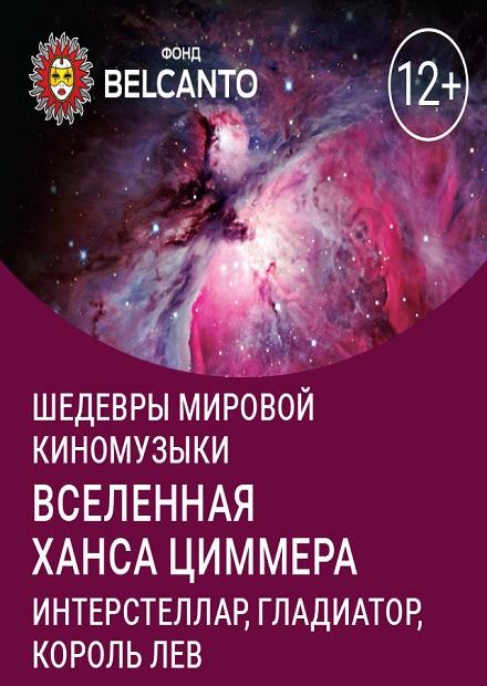 Вселенная Ханса Циммера. Интерстеллар, Гладиатор, Король Лев