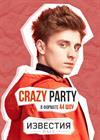 Crazy Party в формате А4 шоу