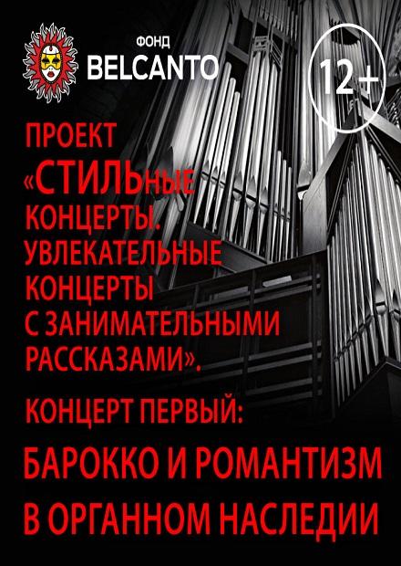 СТИЛЬные концерты для старинного органа