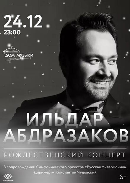 Ильдар Абдразаков. Рождественский концерт