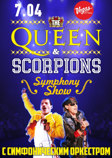Queen & Scorpions Symphony Show с симфоническим оркестром