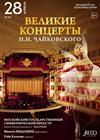 Великие концерты П.И. Чайковского