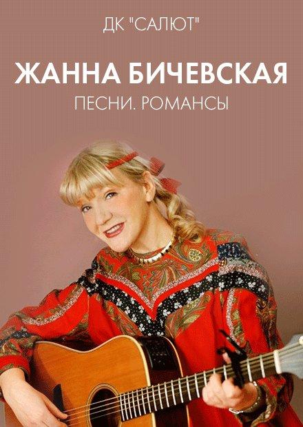 """Жанна Бичевская. """"Песни. Романсы"""""""