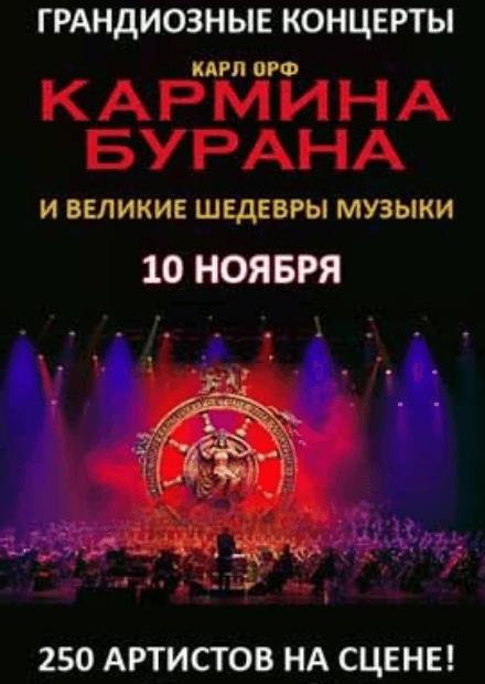 Карл Орф. «Кармина Бурана» и великие шедевры музыки