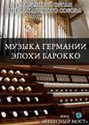 Старинный орган Англиканского собора. Музыка Германии эпохи барокко
