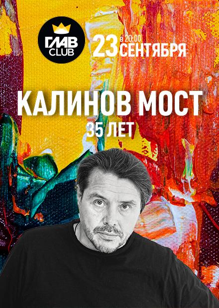 Калинов Мост. 35 лет. Вход по QR-коду и паспорту!