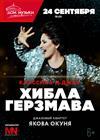 Хибла Герзмава (сопрано) и джазовый квартет Якова Окуня