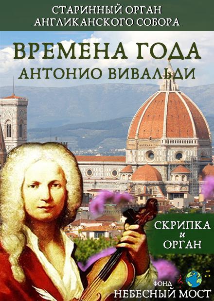 """Старинный орган Англиканского собора. """"Времена года"""" Антонио Вивальди"""