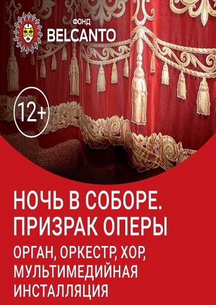 Призрак оперы. Орган, оркестр, хор, мультимедийная инсталляция