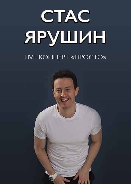 Стас Ярушин. Live-концерт «Просто»