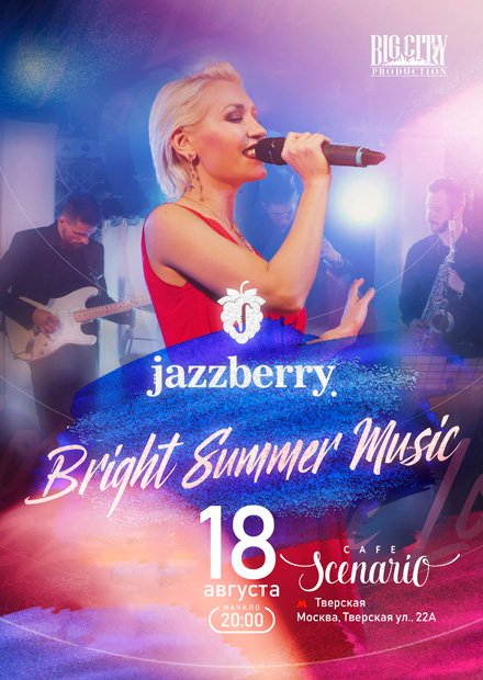 "Jazzberry. ""Bright Summer Music"""