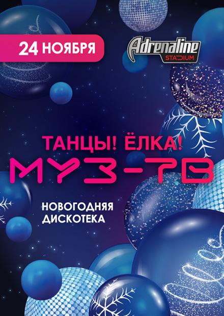Танцы! Елка! МУЗ-ТВ!