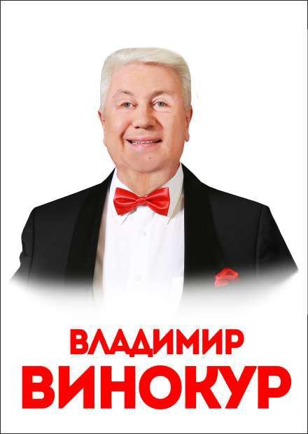 Владимир Винокур (Люберцы)