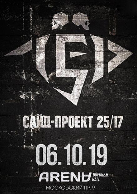 ЛЁД 9 (Воронеж)