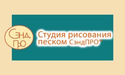 """Студия рисования песком """"СэндПРО™"""" в Таганском парке"""