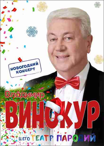 Владимир Винокур и его Театр пародий (Мытищи)