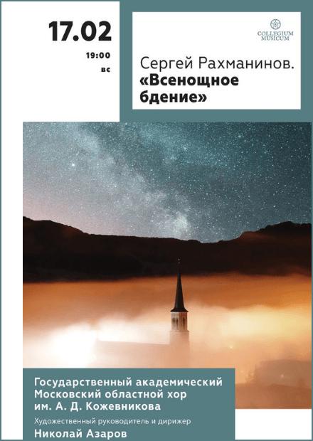 Сергей Рахманинов. Всенощное бдение