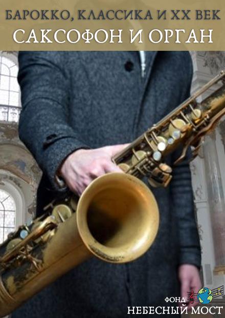 Барокко, классика и XX век. Саксофон и орган