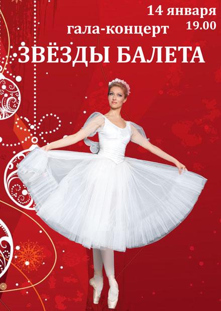 Звезды балета