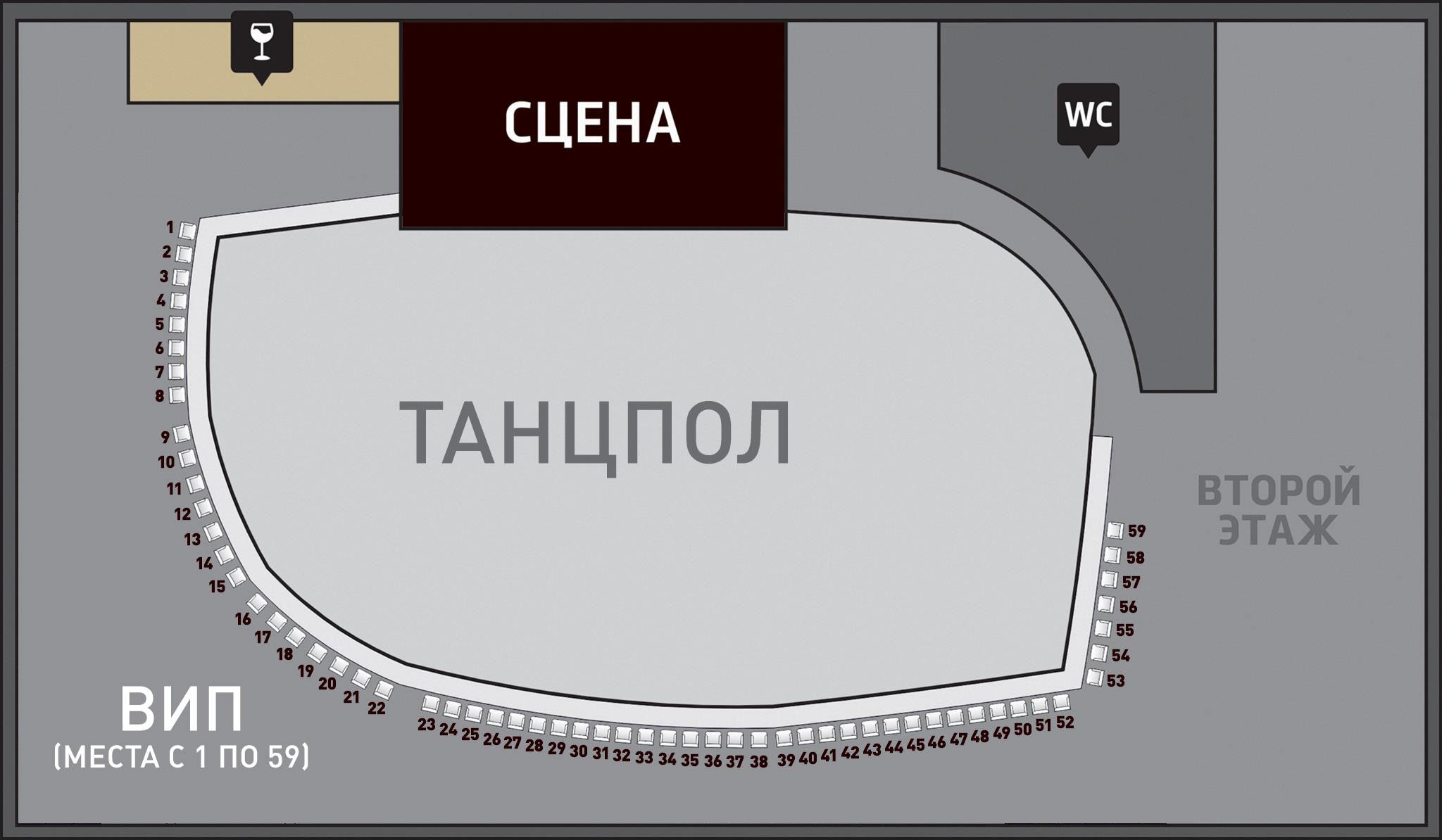 """Схема зала Клуб """"Arbat Hall"""""""