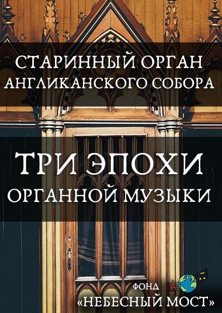 Старинный орган Англиканского собора. Три эпохи органной музыки
