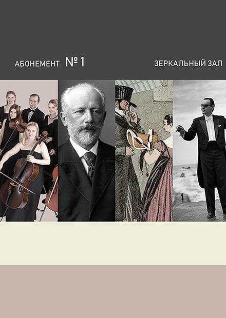 Пушкин - Чайковский. Евгений Онегин