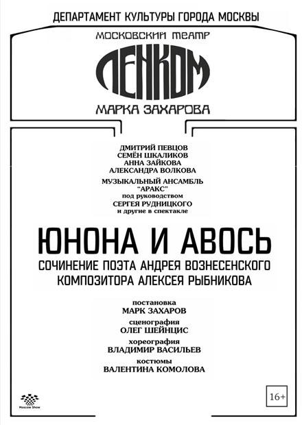 Юнона и Авось (театр «Ленком М. Захарова»)