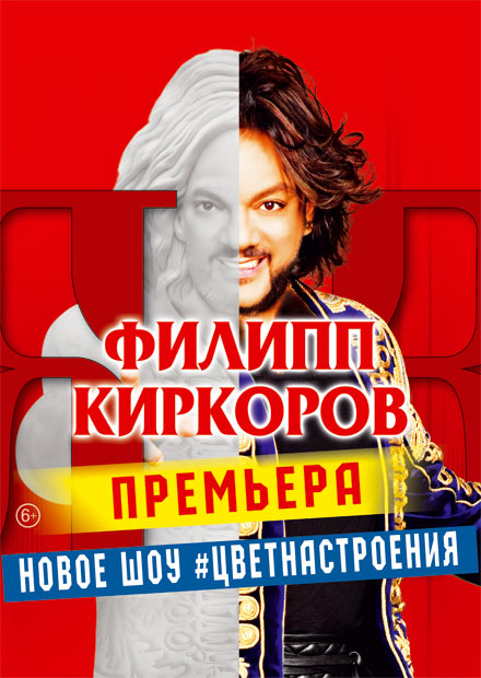 """Филипп Киркоров. """"Я+R"""" Цвет настроения… (Волгодонск)"""