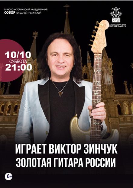 Играет Виктор Зинчук, золотая гитара России