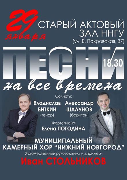 """Камерный хор """"Нижний Новгород """" Песни на все времена"""""""