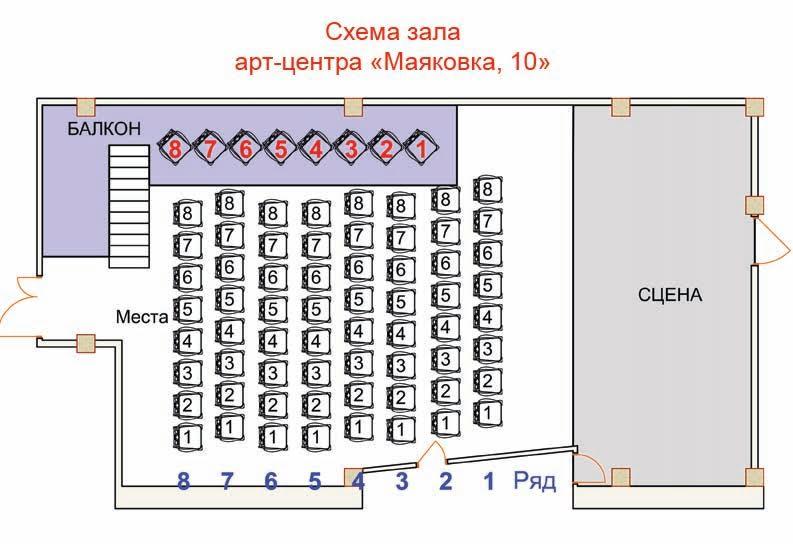 Схема зала Арт-клуб «Маяковка, 10» (Нижний Новгород)