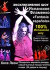 """Испанское фламенко """"Fantasia española"""" (СПб)"""