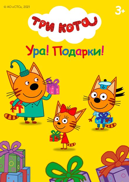 Три кота: Ура! Подарки!