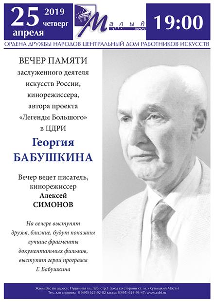 Вечер памяти Георгия Бабушкина