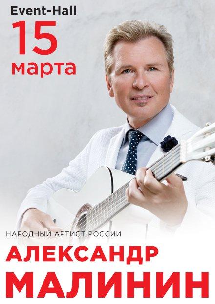 Александр Малинин (Воронеж)