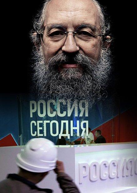 Россия сегодня: внутри и снаружи. Картина мира от Анатолия Вассермана