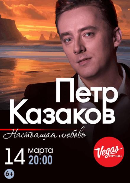 Петр Казаков