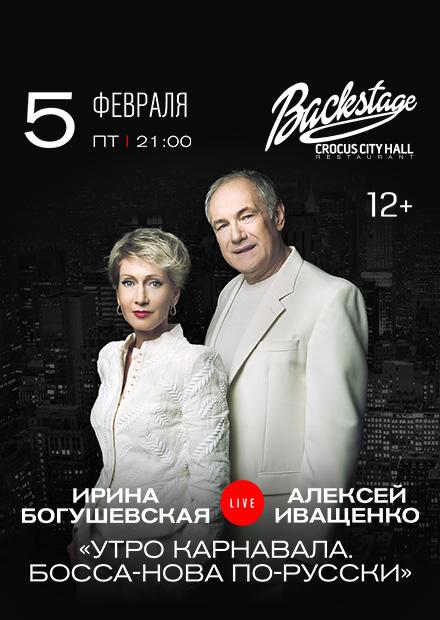 Ирина Богушевская и Алексей Иващенко