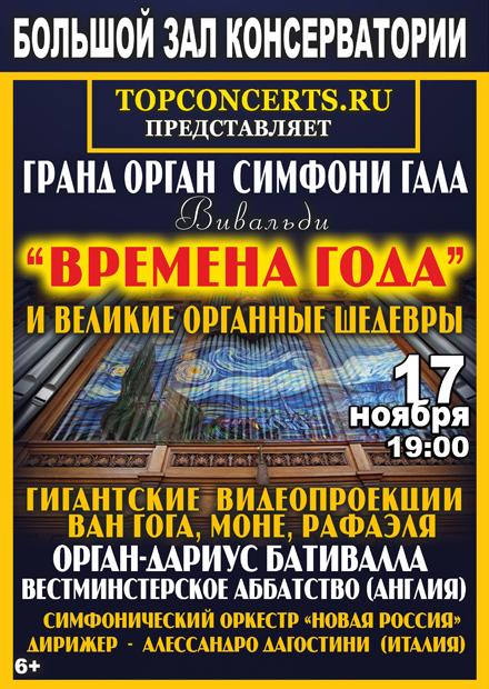 """Гранд-орган симфони-гала. Вивальди. """"Времена года"""" и великие органные шедевры"""