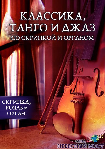 Классика, танго и джаз со скрипкой и органом