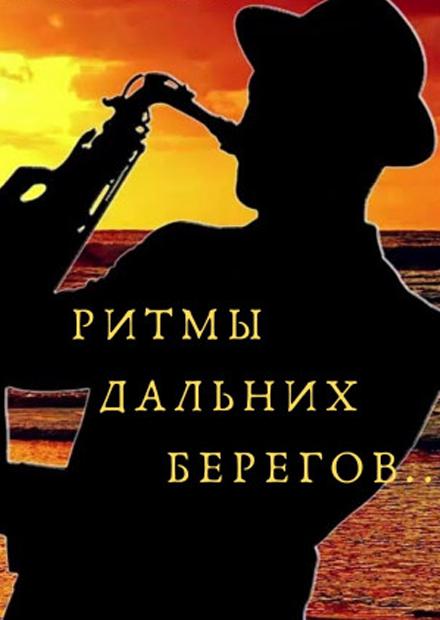 Романтический вечер при свечах с арфой, органом и саксофоном. Ритмы дальних берегов