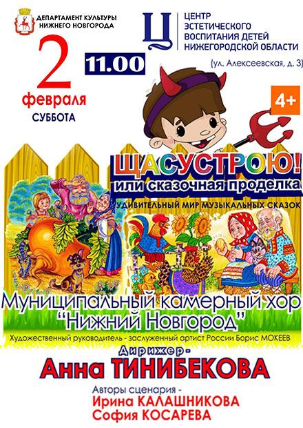 """Камерный хор """"Нижний Новгород"""""""